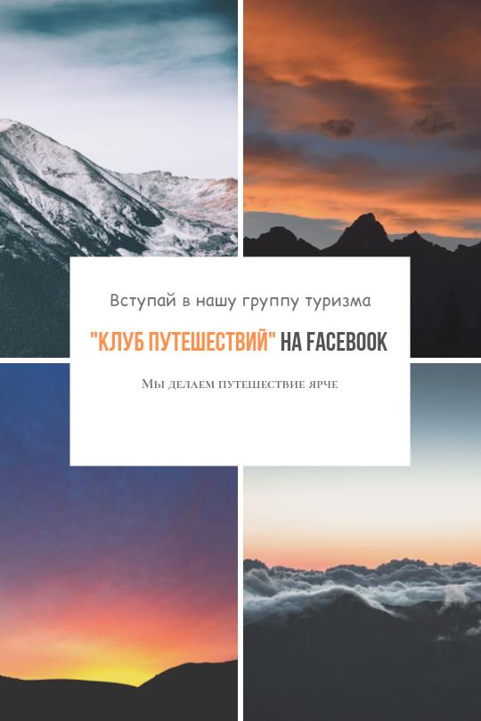 Группа туризма на Facebook