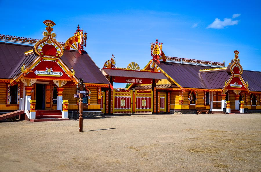 Русский парк