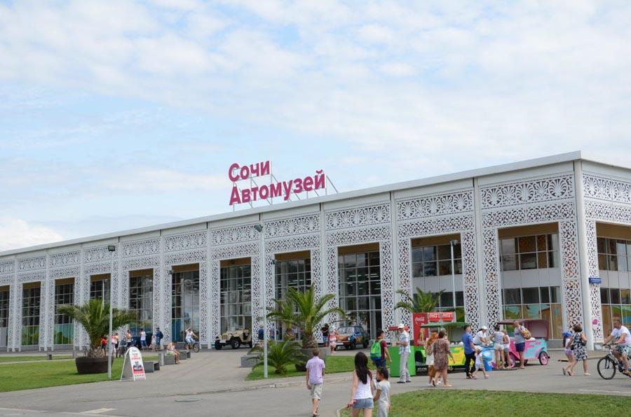 Автомузей в Сочи