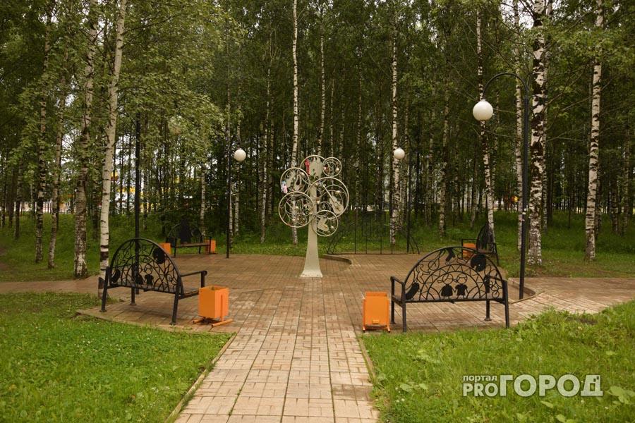 Парк имени Мичурина