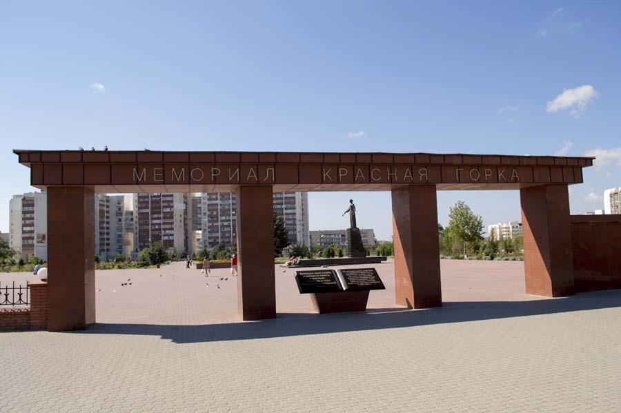 Мемориал «Красная горка»