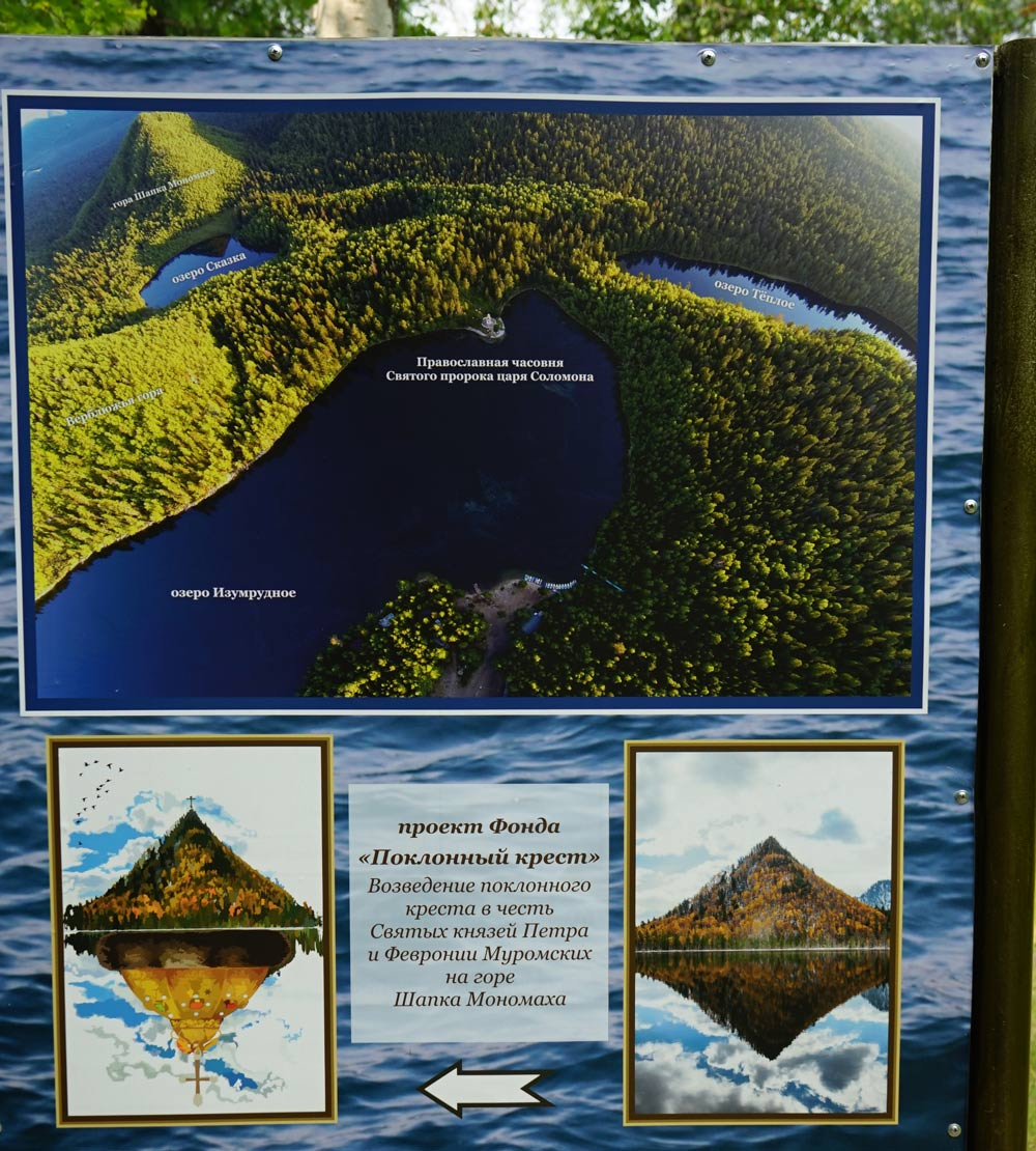 Карта Теплых озер