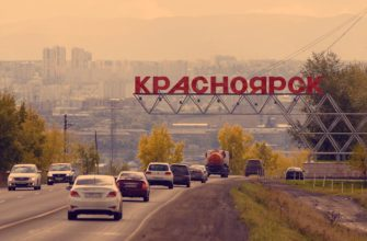 Фото города Красноярск