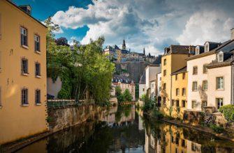Фото города Люксембург